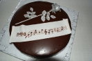 Geburtstagstorte 219